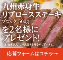 九州赤身牛リブロースステーキプレゼント!