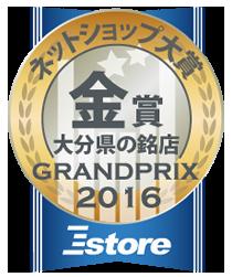 全国の本店サイトから選ばれるネットショップ大賞2016 GRANDPRIX