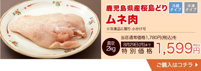 鹿児島産若どり 桜島どりムネ肉 2kg真空 小分け可