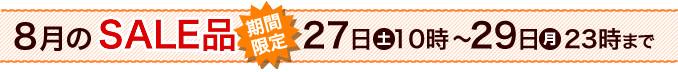8月のセール品!27日10時から29日23時まで