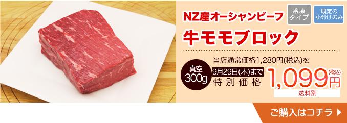 NZ産オーシャンビーフ 牛モモブロック 300g