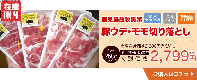 鹿児島放牧黒豚 豚ウデ・モモ切り落とし 1000g(250gx4 冷凍)