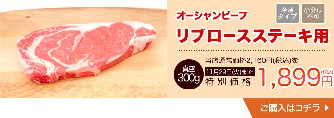 NZ産オーシャンビーフ 牛リブロースステーキ1枚300g【13105】