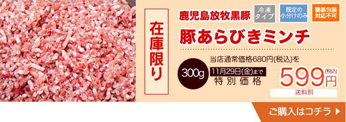 鹿児島放牧黒豚  豚あらびきミンチ 300g(冷凍)【20012】