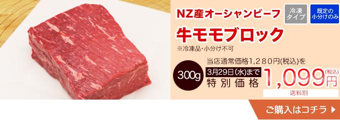 NZ産オーシャンビーフ 牛モモブロック 用300g