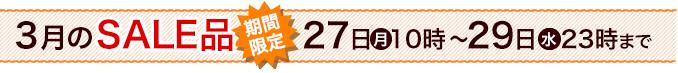 3月のセール品!27日10時から29日23時まで