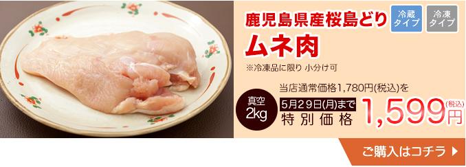 鹿児島産桜島どりムネ肉【34000】