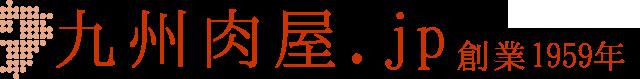 九州肉屋.jp 九州食肉学問所