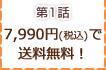 第1話 6800円で送料無料!