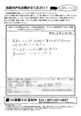 九州の瓦礫受け入れが心配
