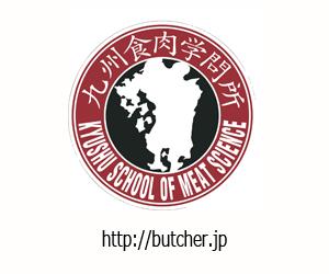 九州食肉学問所