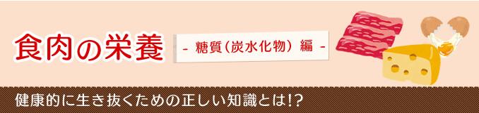 学問所通信 第12回 食肉の栄養 -糖質(炭水化物) 編-