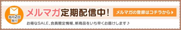 九州食肉学問所メルマガ
