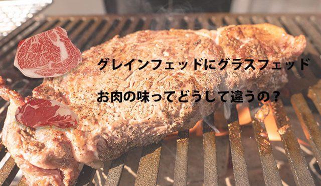 お肉の味はどうやって決まる? その1