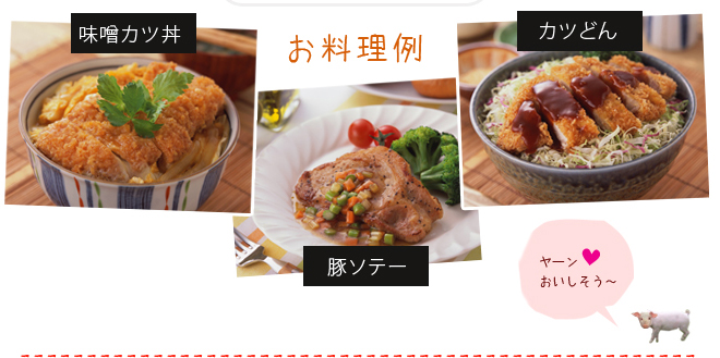 豚ロース調理例
