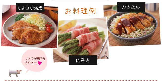 豚肩ロース料理例