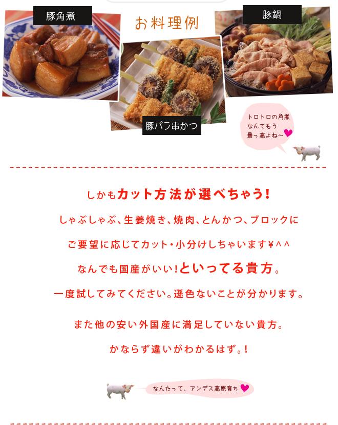 豚バラ料理例