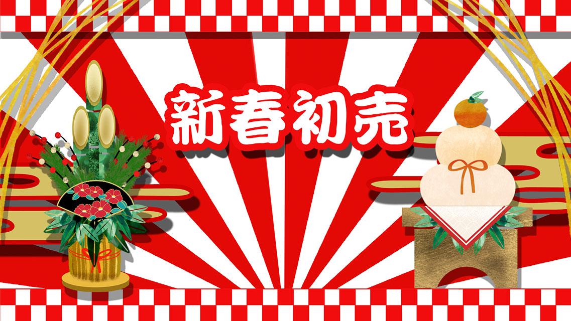 新春初売りコーナー