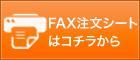 ファックス注文シート